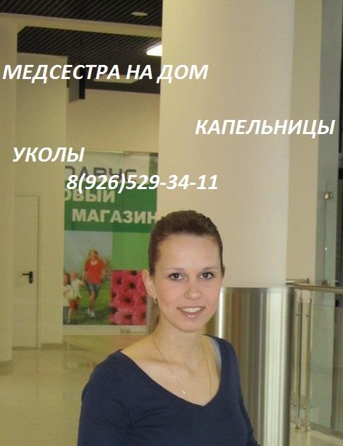ищу работу в москве метро войковская